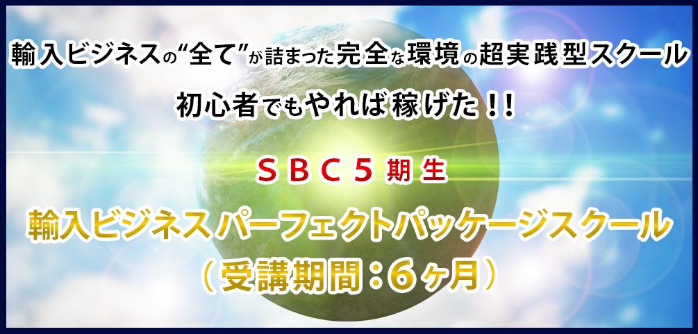 SBC輸入ビジネスパーフェクトパッケージ5期生